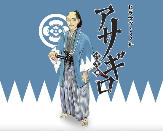 おすすめ歴史漫画アサギロ
