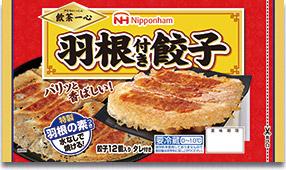 日本ハム 羽根付き餃子のイメージ