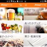 primenow(プライムナウ)のイメージ画像